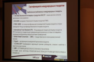 Орган по сертификации AFNOR